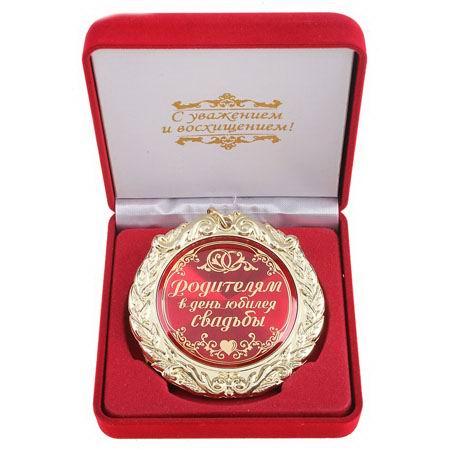 Медаль в бархатной коробке «Родителям в день юбилея свадьбы» Минск +375447651009