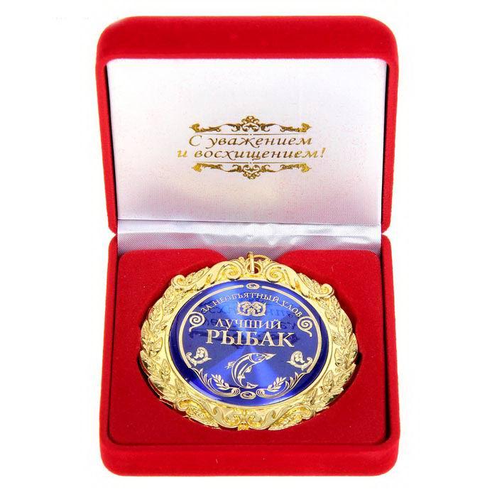 Медаль в бархатной коробке «Лучший рыбак» купить Минск