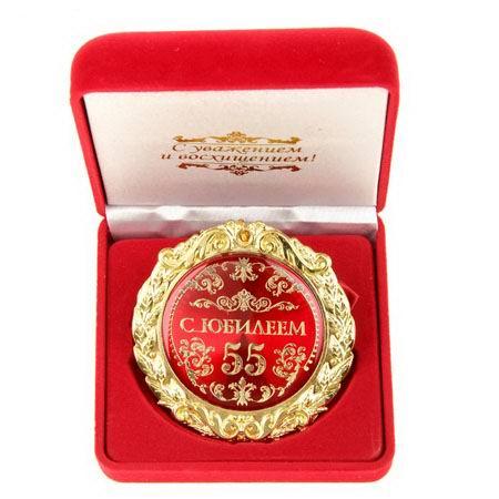 Медаль в бархатной коробке «С юбилеем 55 лет» купить Минск
