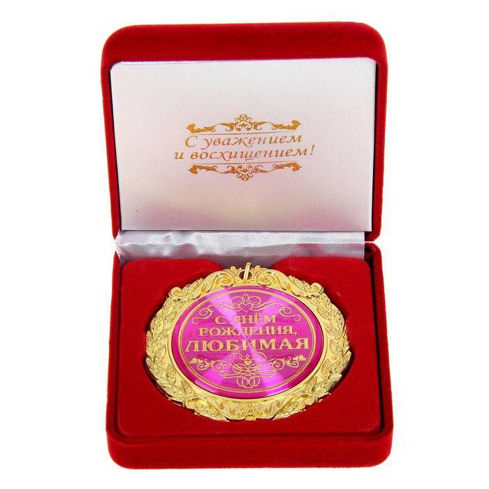 Медаль в бархатной коробке «С Днем рождения, любимая» купить Минск +375447651009