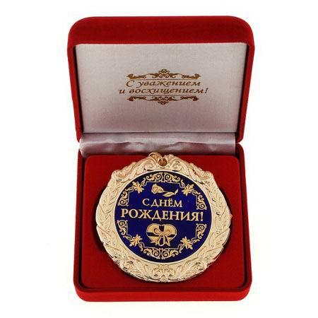 Медаль в бархатной коробке «С днем рождения» Минск +375447651009