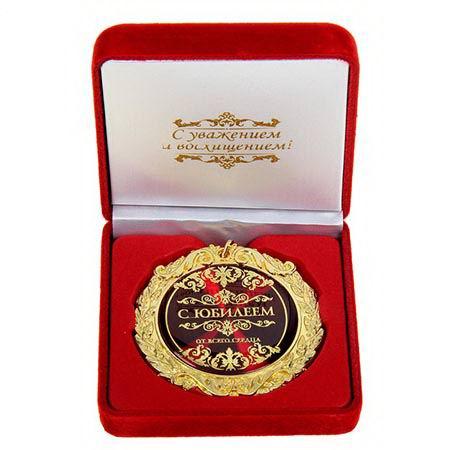 Медаль в бархатной коробке «С юбилеем» купить Минск