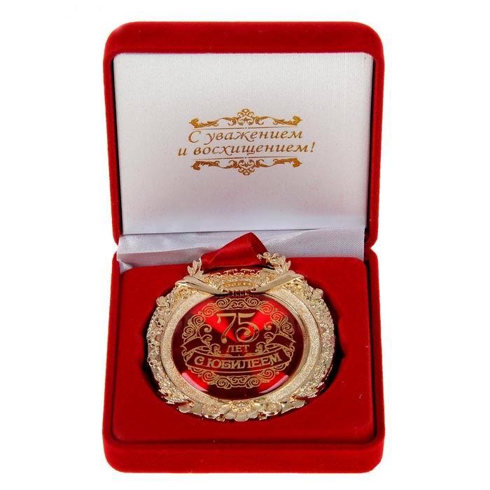Медаль в бархатной коробке «С юбилеем 75 лет» купить Минск +375447651009