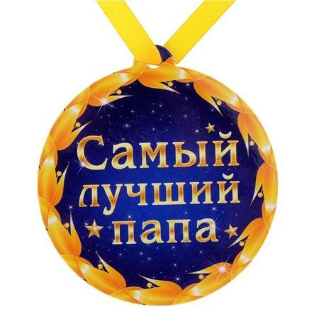 Медаль на магните «Самый лучший папа» Минск