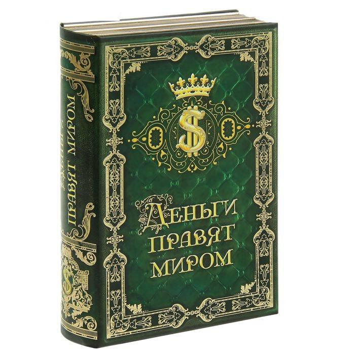 Сейф- книга «Деньги правят миром» Минск +375447651009