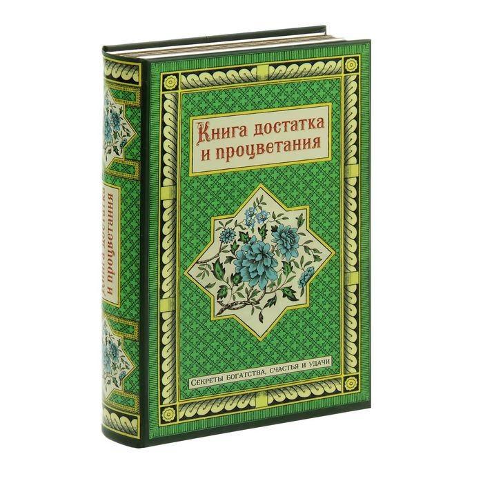 Сейф- книга «Достатка и процветания» в Минске +375447651009