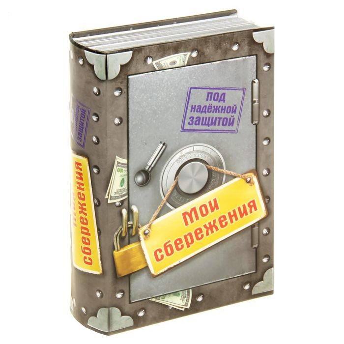 Сейф-книга «Мои сбережения» Минск +375447651009