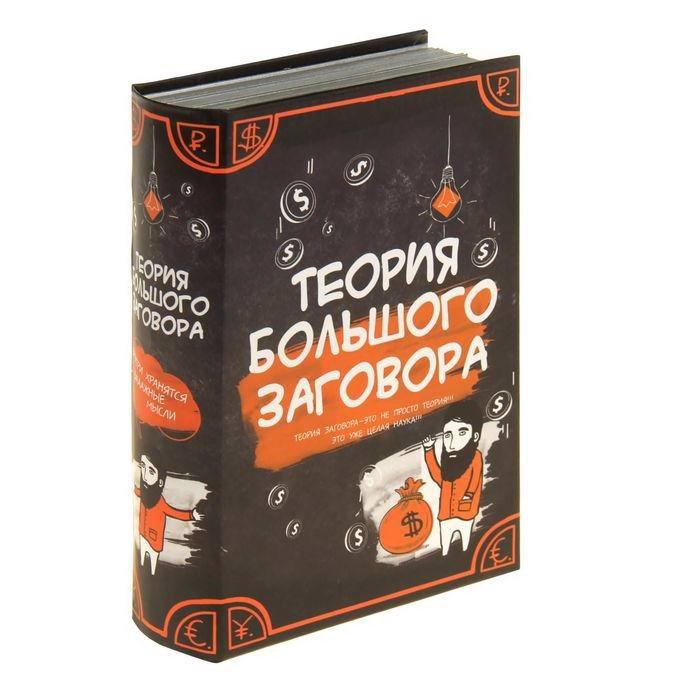 Сейф-книга «Теория большого заговора» Минск +375447651009