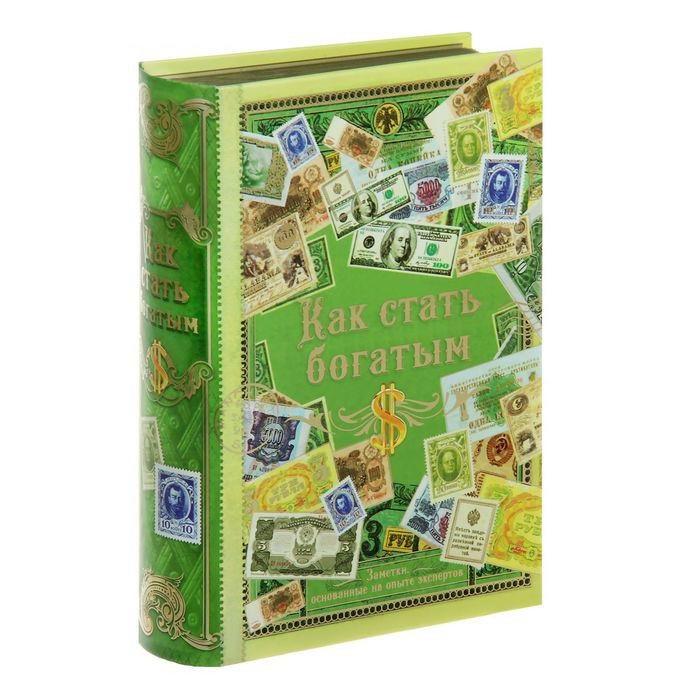 Купить Сейф- книга 'Заметки о богатой жизни' Минск