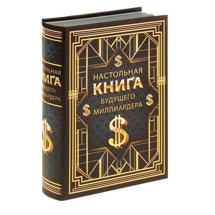 сейф книга будущего миллиардера купить