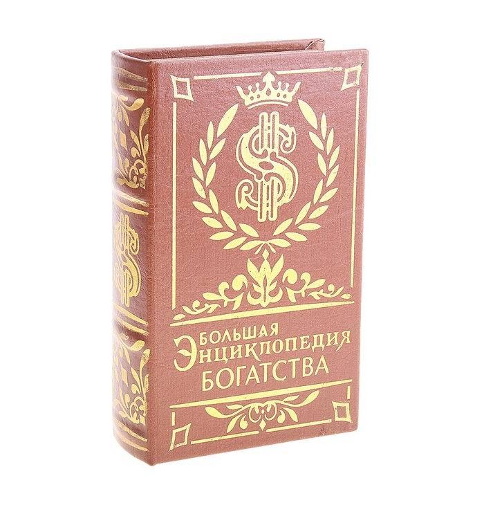Сейф-книга «Энциклопедия богатства» кожа Минск +375447651009