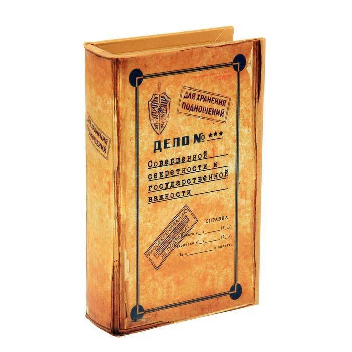 Сейф- книга «Секретное дело» купить Минск