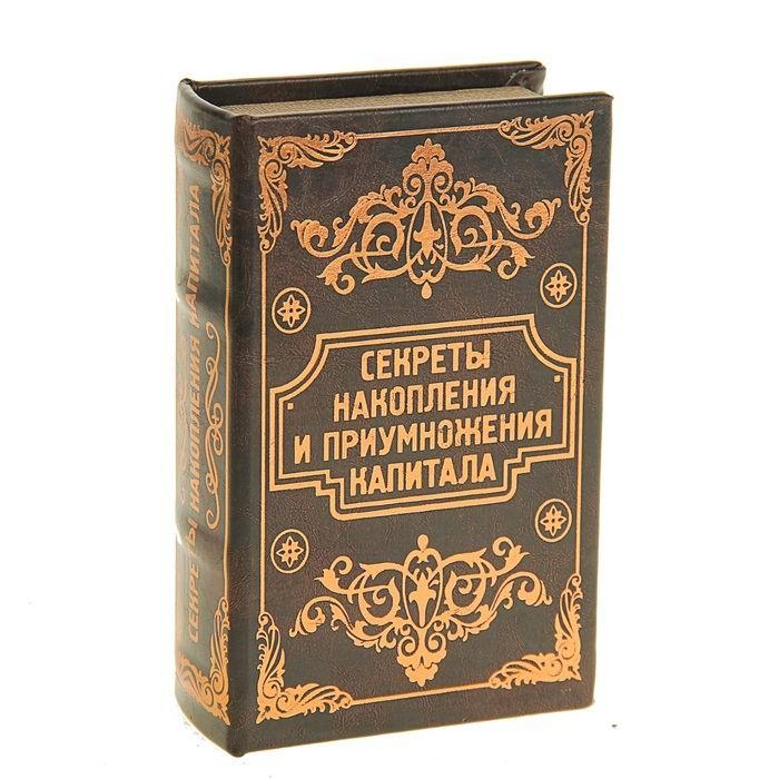 Книга-сейф «Секреты накопления и приумножения» кожа Минск +375447651009