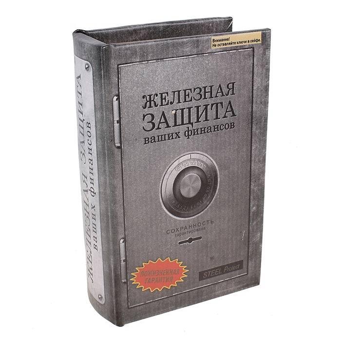 Книга - сейф «Железная защита» купить Минск +375447651009