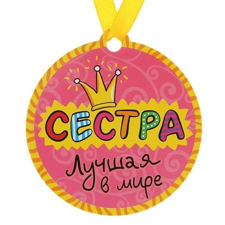 Медаль на магните «Лучшая в мире сестра» Минск