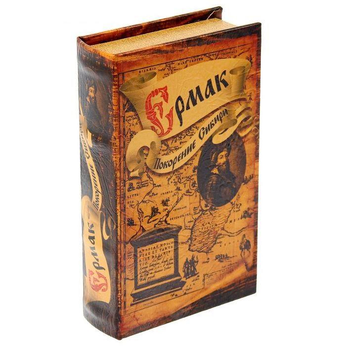 Сейф-книга «Ермак-Покорение Сибири» кожа Минск +375447651009