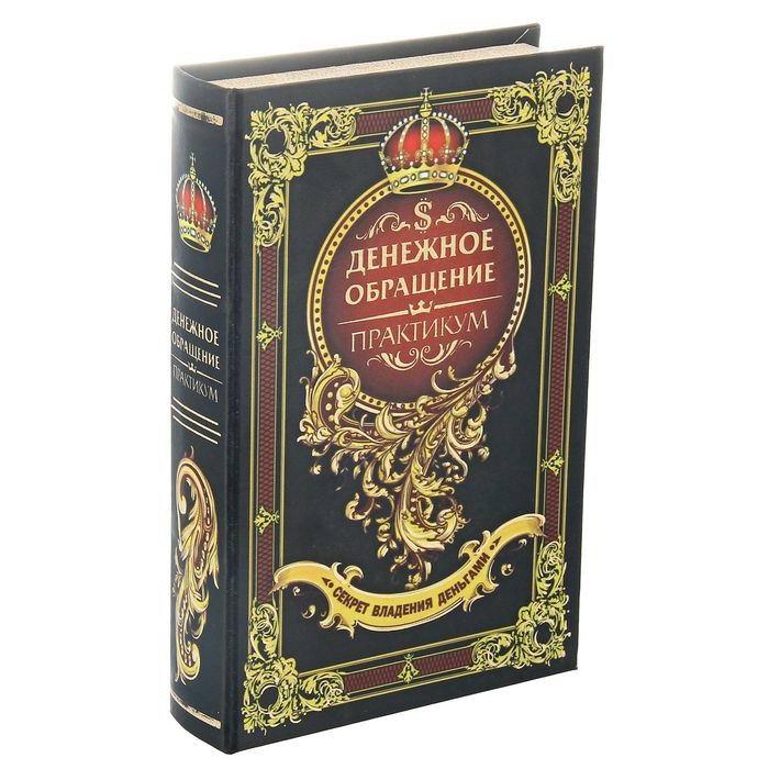 Сейф-книга «Секрет владения деньгами» купить в Минске +375447651009