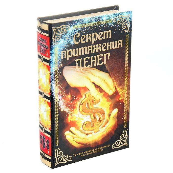 Сейф-книга «Секрет притяжения денег» купить в Минске +375447651009