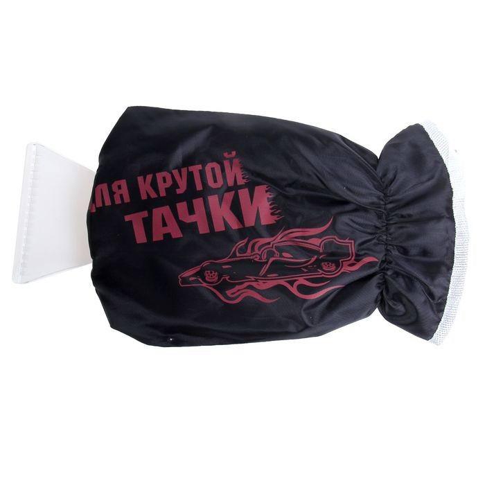 Варежка со скребком «Для крутой тачки» купить в Минске +375447651009
