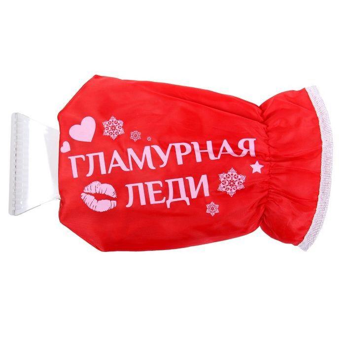 Варежка со скребком «Гламурная леди» купить в Минске +375447651009