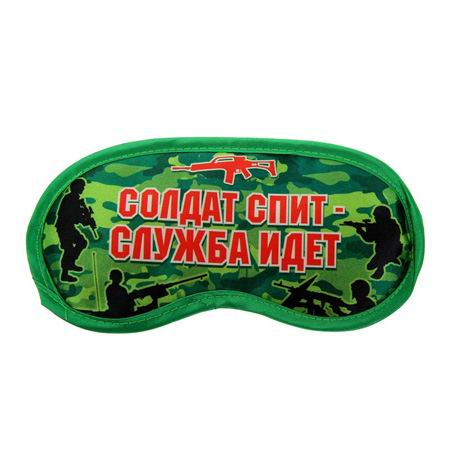 Маска для сна «Солдат спит-служба идет» купить в Минске +375447651009