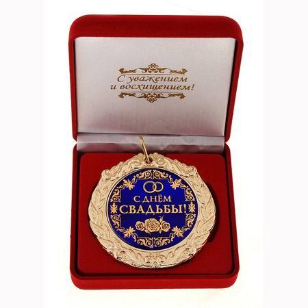 Медаль в бархатной коробке «С днем свадьбы» Минск +375447651009