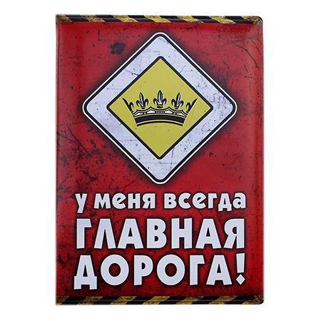 Обложка для автодокументов «У меня всегда главная дорога»