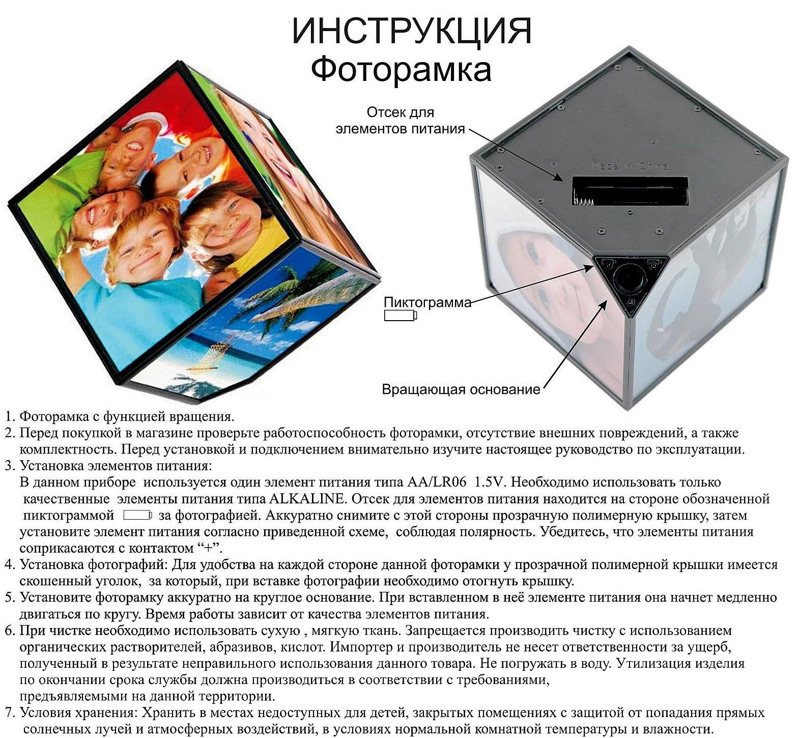 vrashchayushchayasya-fotoramka-kub-1