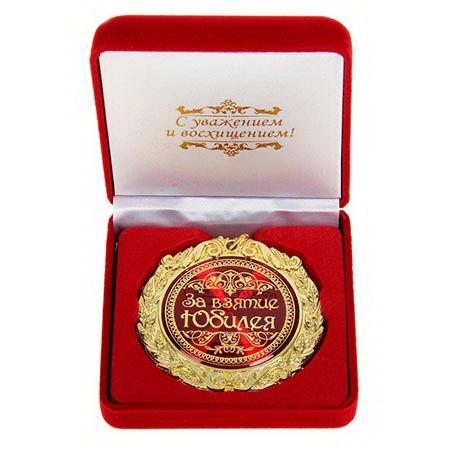 Медаль в бархатной коробке «За взятия юбилея» купить Минск +375447651009