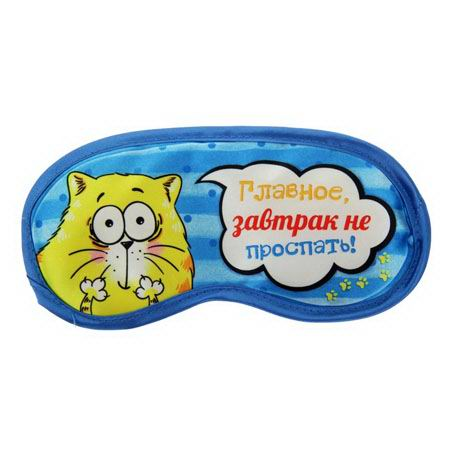 Маска для сна «Главное - завтрак не проспать» Минск