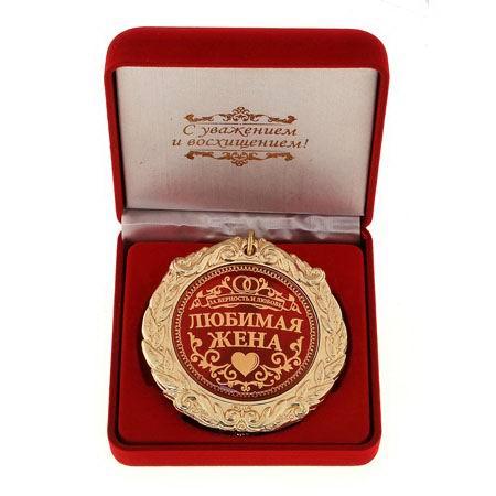 Медаль в бархатной коробке «Любимая жена» Минск +375447651009