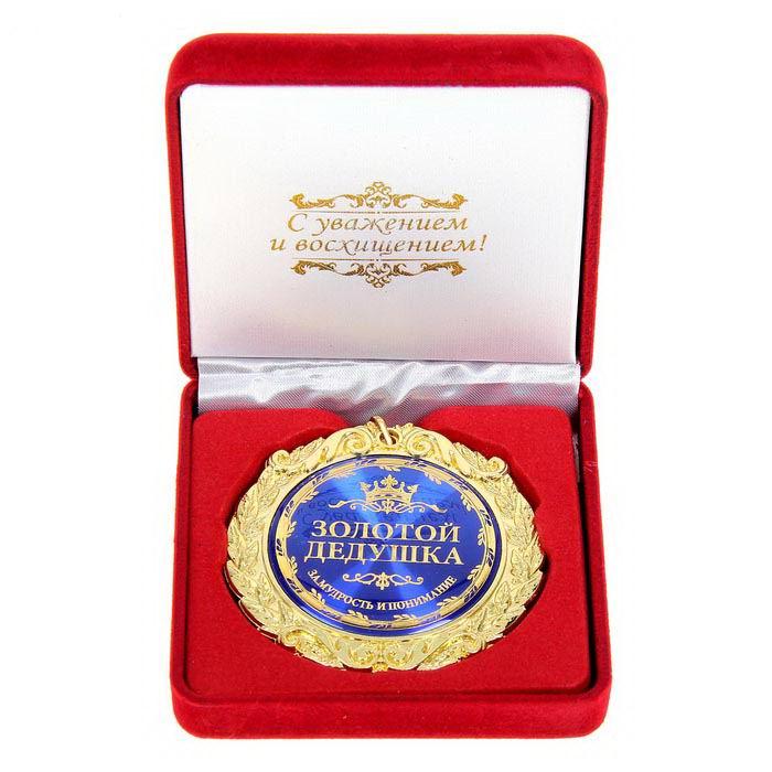 Медаль в бархатной коробке «Золотой дедушка» купить Минск